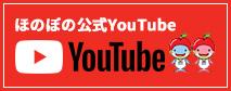 ほのぼの公式YouTube