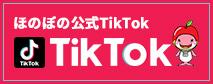 ほのぼの公式TikTok